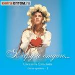 Диск (CD) Я сердце отдаю... Песни-притчи-3. Светлана Копылова