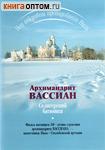 Диск (DVD) Архимандрит Вассиан. Селигерский батюшка