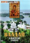 Диск (DVD) Валдай. Святое озеро