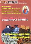 Диск (DVD) Видимая брань. Церковь против наркомафии