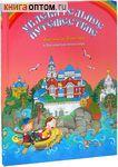 Увлекательное путешествие Анечки и Ванечки в Валаамский монастырь