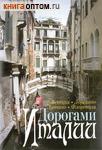 Диск (DVD) Дорогами Италии. Венеция. Лоретто. Ланчано. Флоренция