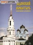 Диск (DVD) Задонский монастырь (сокровище духовное)