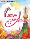 Сказки Ангела. Десять заповедей для детей. Ирина Глазунова