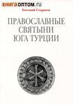 Православные святыни юга Турции. Евгений Старшов
