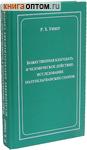 Божественная благодать и человеческое действие: исследование полупелагианских споров. Р. Х. Уивер