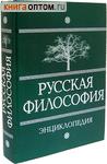 Русская философия. Энциклопедия