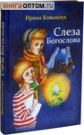 Слеза Богослова. Ирина Ковальчук