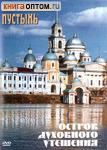 Диск (DVD) Остров духовного утешения. Нило-Столобенская пустынь