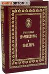 Православный молитвослов и псалтирь с указанием порядка чтения псалмов в изложении прп. Паисия Святогорца. Крупный шрифт