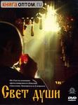 Диск (DVD) Свет души