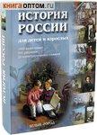 История России для детей и взрослых
