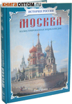 Москва. Иллюстрированная энциклопедия