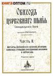 Обиход церковного пения Синодального хора под редакцией А. Кастальского. Часть 2