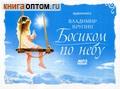 Диск (MP3) Босиком по небу. Владимир Крупин. Аудиокнига