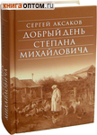Добрый день Степана Михайловича. Сергей Аксаков