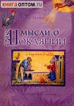 Мысли о покаянии. Протоиерей Андрей Ткачев