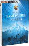 Замерзшие небеса. Ирина Рогалева