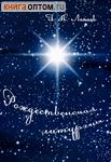 Рождественская литургия. Г. Н. Лапаев