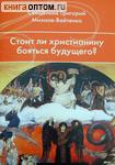 Стоит ли христианину бояться будущего? Священник Григорий Михнов-Вайтенко