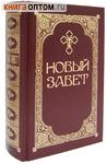 Новый Завет. Русский язык. Цвет в ассортименте