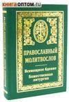 Православный молитвослов. Всенощное бдение. Божественная литургия. Русский шрифт