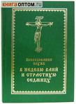 Последование служб в Неделю Ваий и Страстную седмицу. Русский шрифт
