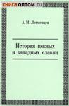 История южных и западных славян. А. М. Лотменцев