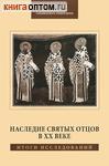 Наследие святых отцов в ХХ веке. Итоги исследований