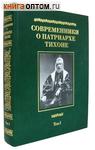 Современники о Патриархе Тихоне. Том I