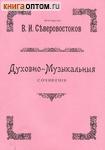 Духовно-музыкальныя сочинения. Протодиакон В. И. Северовостоков