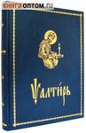 Псалтирь. Церковно-славянский шрифт. Цвет в ассортименте
