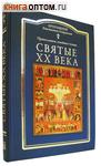 Святые ХХ века. Православное семейное чтение. Протоиерей Константин Островский
