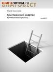Христианский квартал. Фантастические рассказы. Юрий Максимов