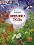 Времена года. Владислав Бахревский