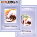 Хорошо вместе. С приложением (2 книги). И. Н. Романова, А. А. Соломонова