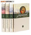 Собрание сочинений в 4-х томах. М. Ю. Лермонтов