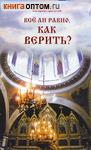 Всё ли равно как верить? Протоиерей Валериан Кречетов