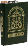 Молитвослов. Церковно-славянский шрифт