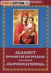 Акафист Пресвятой Богородице перед иконой