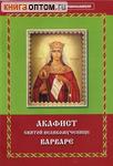 Акафист святой великомученице Варваре