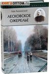 Лесковское ожерелье. Лев Аннинский