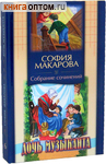 Дочь музыканта. Собрание сочинений. Том 6. София Макарова