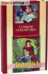 Леночка. Собрание сочинений. Том 5. София Макарова