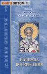 Надежда воскресения. Святитель Амвросий Медиоланский