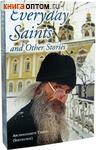 Несвятые святые на английском языке Everyday Saints and Other Stories. Архимандрит Тихон (Шевкунов)