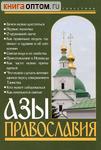 Азы Православия. В помощь приходящим в храм. Цвет в ассортименте