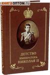 Детство Императора Николая II. Сургучев И.Д