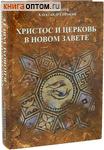 Христос и Церковь в Новом Завете. Протоиерей Александр Сорокин