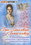 Брак - благословение Божие человеку. Из дневниковых записей императрицы-страстотерпицы Александры Феодоровны